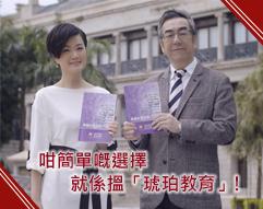 香港崇優才子陶傑 琥珀教育廣告