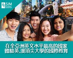 SIM Corner Ad